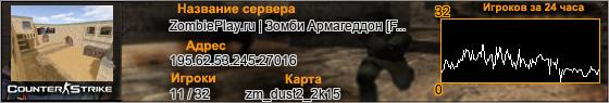 195.62.53.245:27016