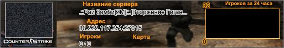 83.222.117.254:27015